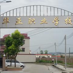 广州汽车运用与维修专业(三年制)中专