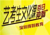 深圳藝考生高考文化課基礎培訓班哪家好