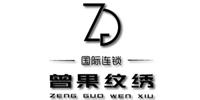 南昌曾果纹绣培训中心