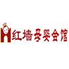 杭州红墙母婴会馆