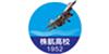 株洲南方航空高级技工学校校企合作培训中心
