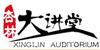 广州杏林大讲堂