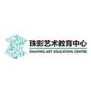 广州珠影艺术培训学校