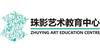 珠影藝術教育中心