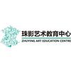 珠影艺术教育中心