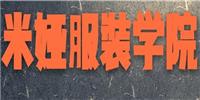 廣州米婭服裝紙樣設計學院