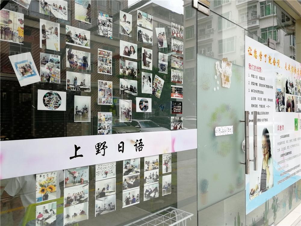 廣州日語在線一對一培訓課