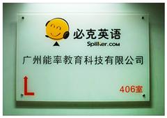 广州商务英语进阶8级培训课程