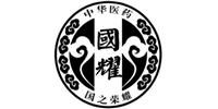 國耀中醫學堂