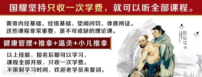 国耀中医堂教学服务