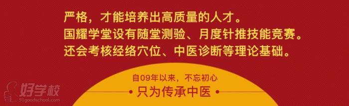 国耀中医堂宣传图