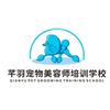 北京芊羽宠物美容师培训学校
