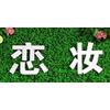 郑州恋妆美学学院