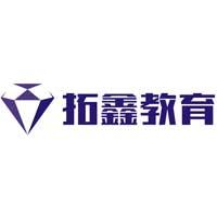 广州拓鑫教育