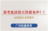 广州高考复读拓鑫师资如何