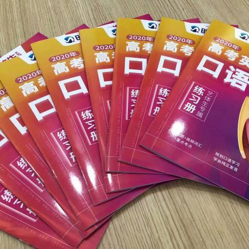 廣州藝考日語課培訓班