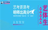 廣州藝考文化課培訓哪家好_多少錢?