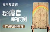 广州高考复读明师教育正规吗
