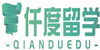 广州仟度留学