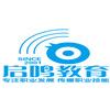 广州市启鸣职业培训学校