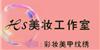 貴陽紅尚美妝培訓學校