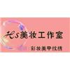 贵阳红尚美妆培训学校