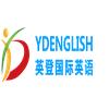 广州英登教育学校