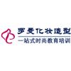 广州罗曼化妆造型培训学院