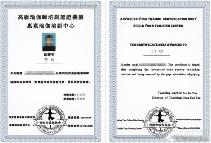 贵阳瑜伽协会教练培训中心 高级瑜伽师证书展示