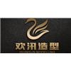 广州欢汛造型培训学校