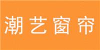 佛山潮艺窗帘培训中心