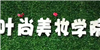 苏州叶尚美妆学院