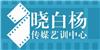 广州晓白杨传媒艺术培训中心