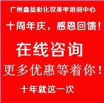"""""""热舞时代""""指定鑫益彩化妆造型机构(图)"""