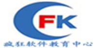 广州疯狂软件教育中心