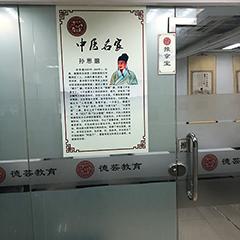 上海中医推拿专业培训课程