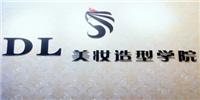 广州DL美妆培训中心