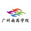 广州南茜职业培训学院