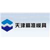 天津精准模具设计培训企业