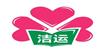 广州洁运家政培训中心
