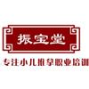 广州振宝堂小儿推拿职业培训中心