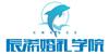 广州辰浠婚礼学院