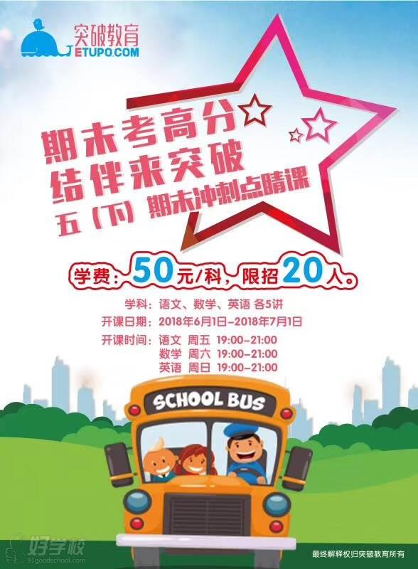 广州突破教育活动图片