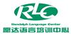 广州愿达外语学校