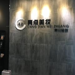 深圳韩式半永久培训班