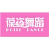 厦门葆姿舞蹈上海分校