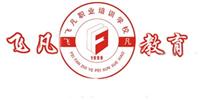 廣州飛凡職業培訓學校