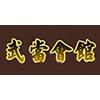 广东武当会馆