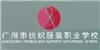 广州市纺织服装职业学校