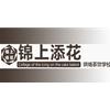 广州锦上添花烘培茶饮学校